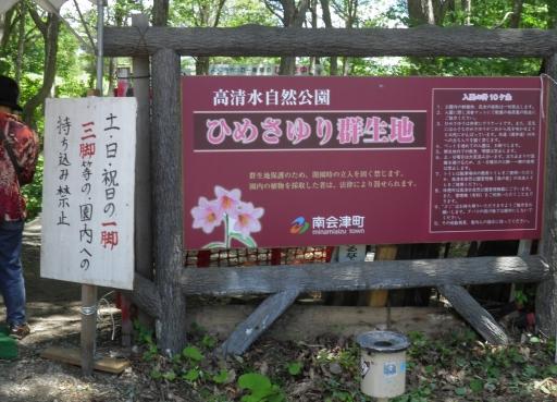 高清水自然公園の案内板