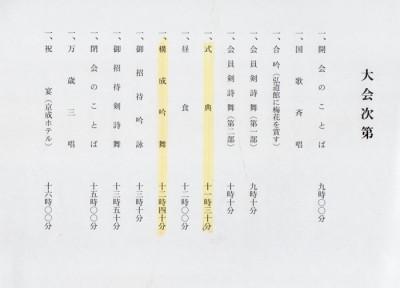 水府新刀流創流百周年記念